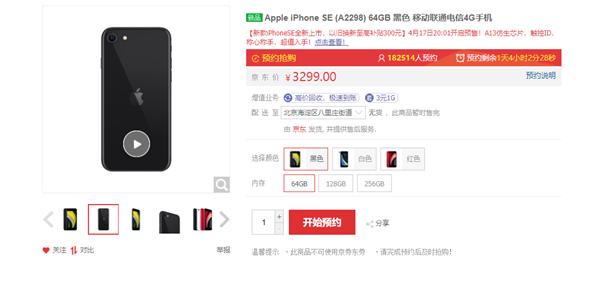 新iPhone SE京东预约1天破18万,享保值换新服务
