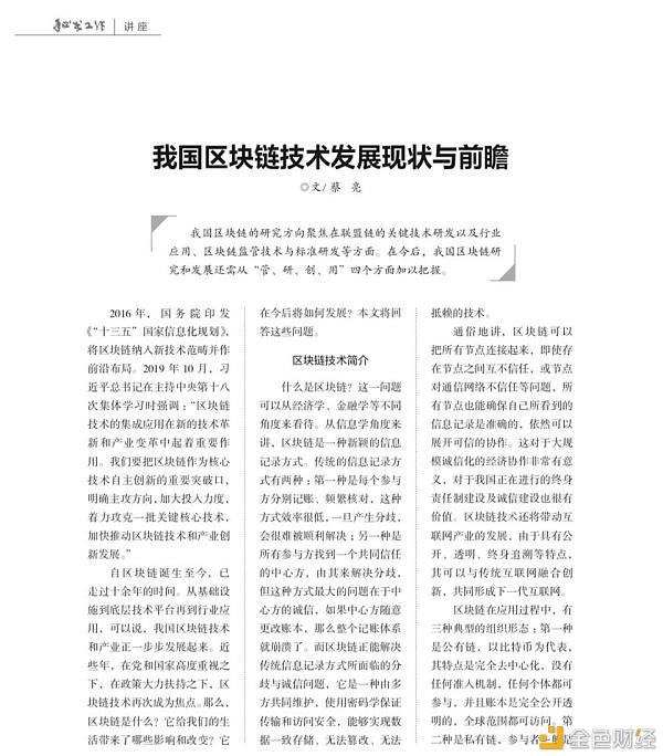 浙大蔡亮:解读中国区块链技术研发现状与展望