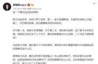 腾讯视频超前点播被告事件最新进展:网上开庭 腾讯要求延期审理