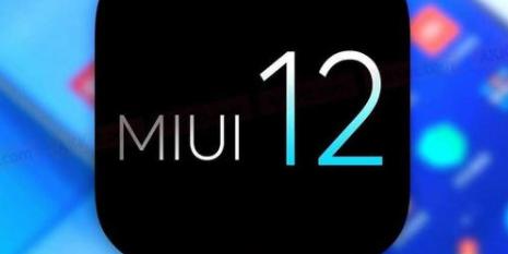 MIUI 12发布在即,第一批更新机型超过20款