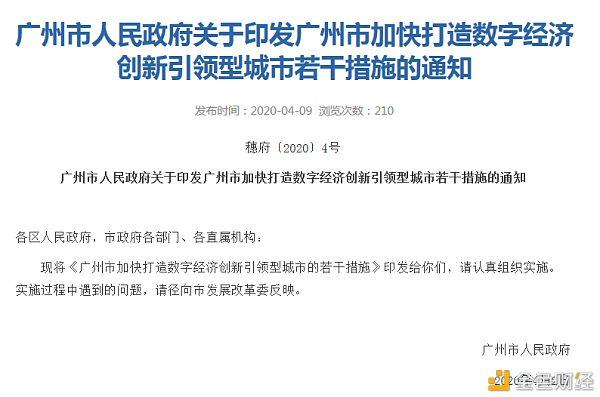 广州出台数字经济创新发展文件 与区域链密切相关