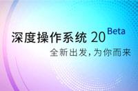 国产OS深度操作系统 Deepin 20 BETA 发布  全新出发,为你而来