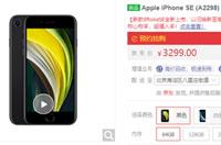 3299元的价格、A13处理器加持  仍让新iPhone SE京东预约量超过34万
