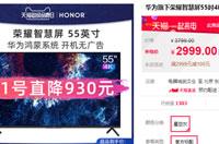 荣耀智慧屏价格史低  直降930元 夺销量、销售额双冠军