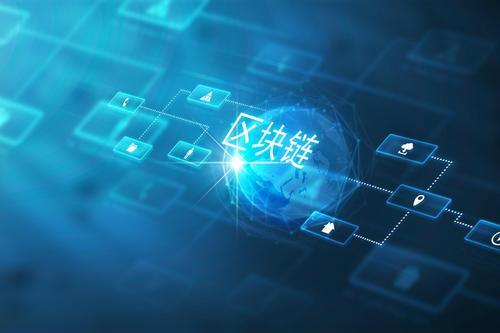长沙通过区块链技术接入住建部公积金数据