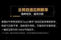 """将屏幕优化到""""炫技""""水平  iQOO Neo3还有多项屏幕技术加持"""