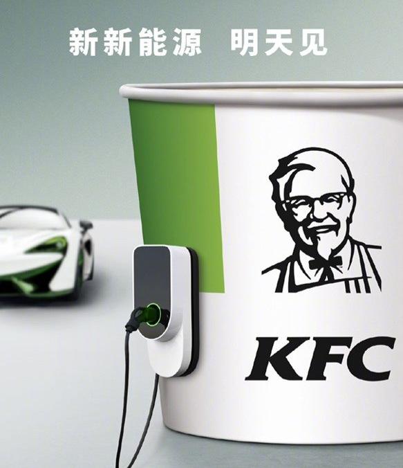 """继麦当劳5G""""整活儿""""后,肯德基也要在新能源领域""""搞事儿"""""""