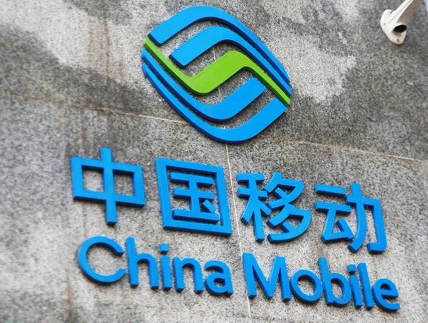 中国移动成全球第一大5G运营商 专家称我国5G资费比4G便宜