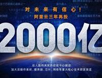 阿里云:未来3年将再投2000亿  用于云操作系统研发等