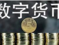 央行回应中国版数字货币是否会引发通胀:与人民币等价 不会让钱贬值