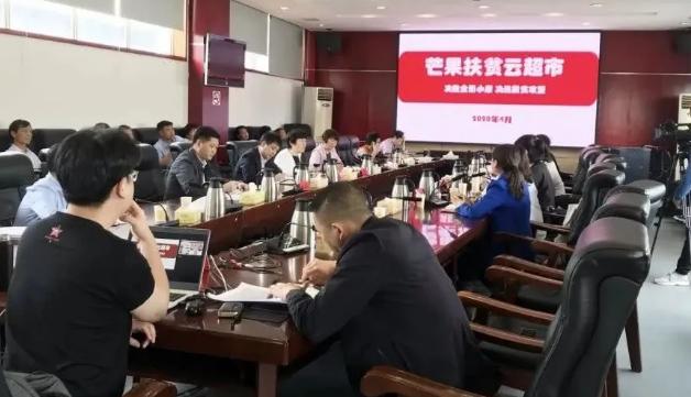 """省广电来资洽谈""""5G智慧电台+芒果扶贫云超市""""合作项目"""