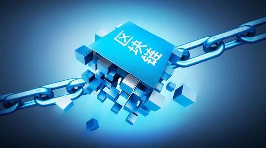 新基建包含区块链可以大大提升行业景气度