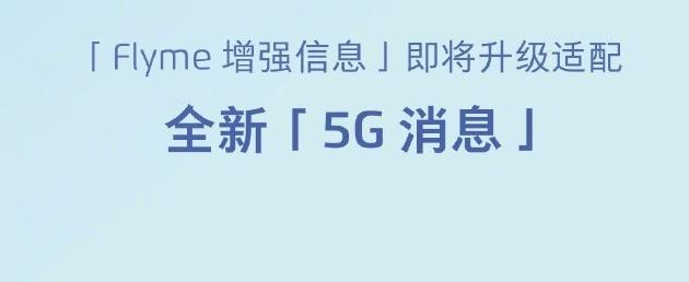 传统短信再见,5G消息将冲击微信支付宝?
