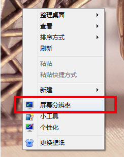 windows7系统扩展屏幕如何设置