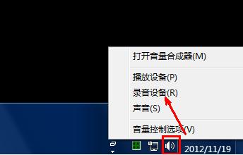 Windows7系统麦克风怎么设置