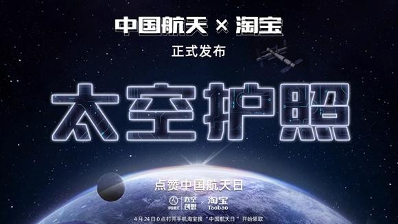 """淘宝发布太空""""旅游""""计划:快来领太空护照"""
