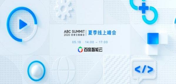 """百度""""2020夏季云智峰会""""518举办 AIG各赛道负责人或集体亮相"""