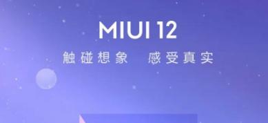 miui12升级名单汇总