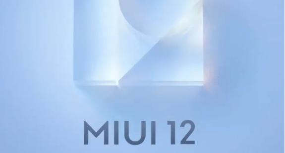 "App不给权限不让用?小米出手解决:MIUI 12再不怕""偷信息"""