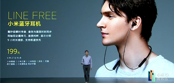 199元全新小米蓝牙耳机发布:双动圈 9小时长续航