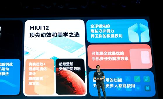 想要体验MIUI 12全部功能?小米:换一台旗舰级手机
