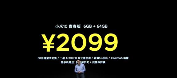 最便宜的50倍潜望式5G手机 小米10青春版售价公布 2099元起