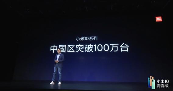 小米首款高端旗舰!小米10系列中国区销量突破100万台