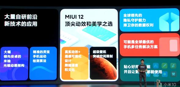 小米全新OS系统MIUI 12发布:挑战iOS、22款机型首发升级