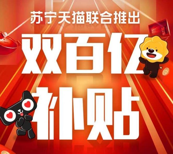 """官宣!苏宁天猫联合推出""""双百亿补贴"""":全面击穿行业底价"""