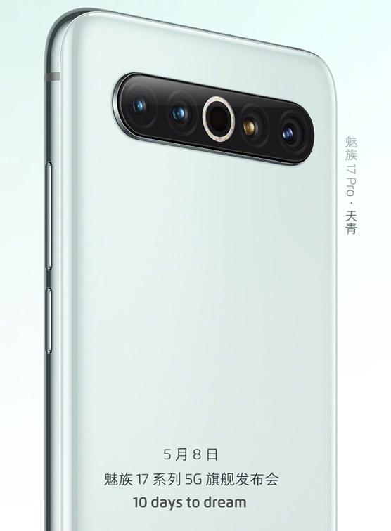 魅族17 Pro全系标配陶瓷:联合晓芳窑重现天青