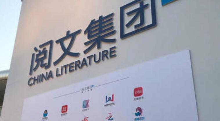 腾讯副总裁程武取代吴文辉接管阅文集团 后者开盘涨近4%
