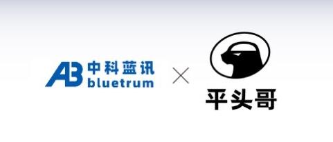 中科蓝讯签约阿里平头哥,共研无线耳机、音箱等产品物联网芯片