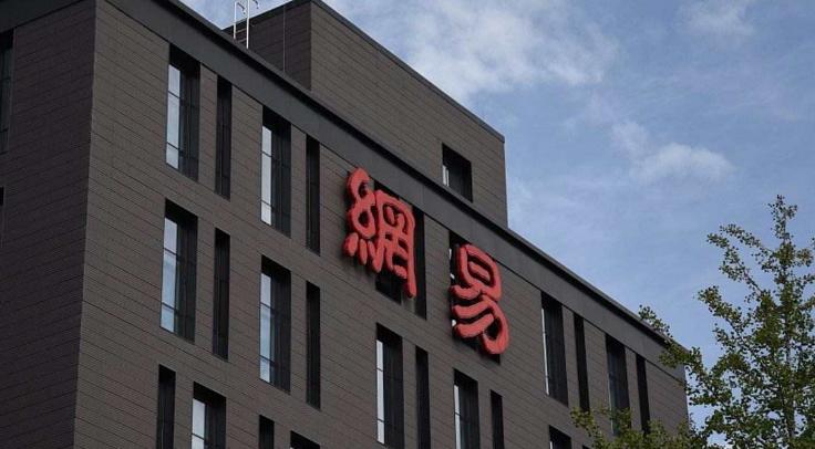 网易2019年年报:丁磊持股45.1%,仍为第一大股东