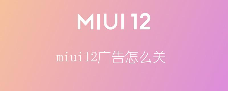 miui12广告怎么关
