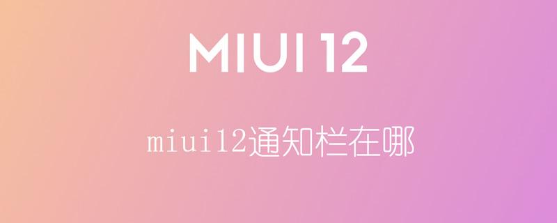miui12通知栏在哪
