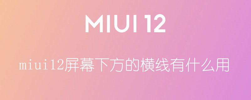miui12屏幕下方的横线有什么用 怎么关闭
