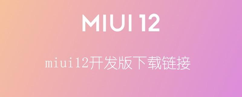 miui12开发版下载链接