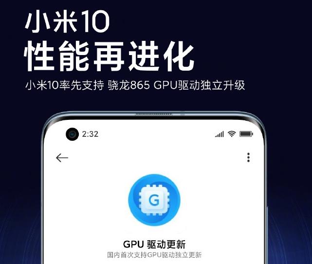 小米 10 手机性能再进化,骁龙 865 GPU 驱动独立更新