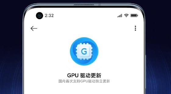 小米10打鸡血!国内首次支持骁龙865 GPU驱动独立升级