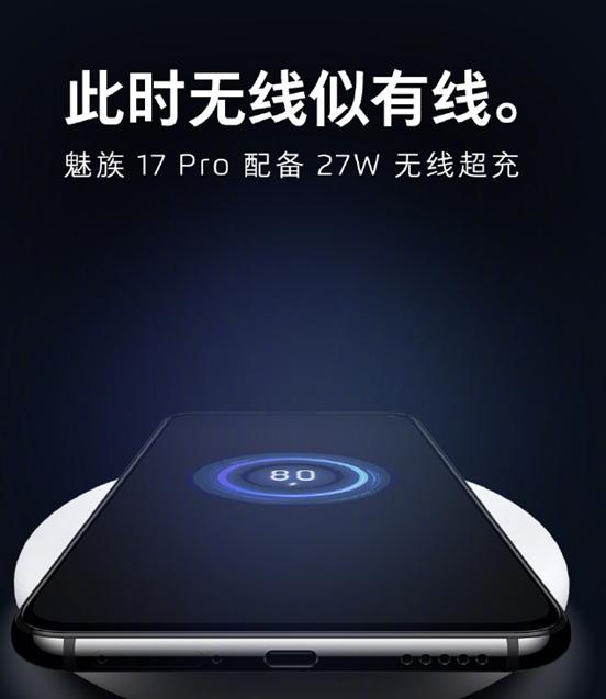 魅族17 Pro最大功率无线充安排:支持27W无线超充 比肩有线