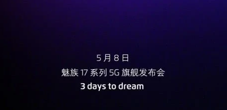 轻若有灵 魅族 17系列将搭载全新Flyme 8.1