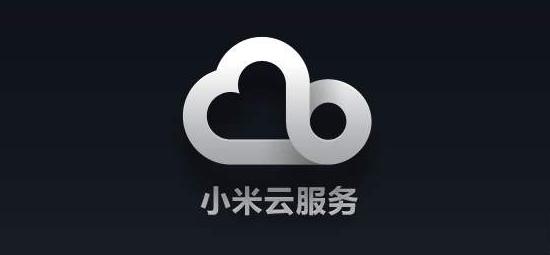 """网友反馈:小米云服务界面显示""""小米云盘即将上线,敬请期待"""""""