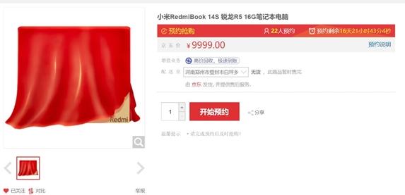 一共3款!RedmiBook 13/14S/16开启预约:AMD锐龙5加持
