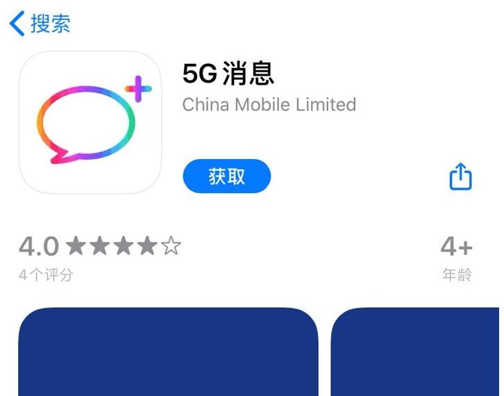 中国移动回应下架 5G 消息 App:存在技术问题,稍后会重新上线