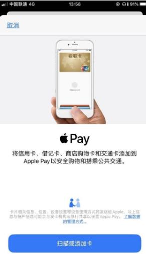 iphone11手机门禁卡nfc教程