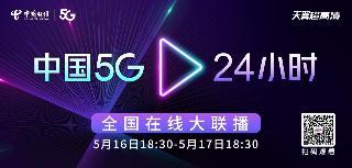 """""""中国5G·24小时""""全国线上大联播 5月16日-17日开启"""