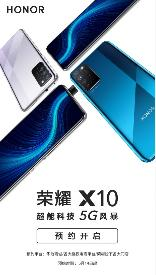 荣耀X10开启全渠道预约:麒麟820+双模九频5G+180/90Hz全速屏