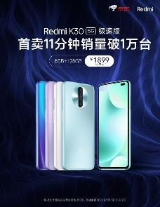 Redmi K30 5G极速版首销:11分钟销量破1万台