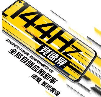 iQOO Z1官宣采用144Hz竞速屏:支持全局自适应刷新率,顺滑到底