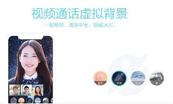 腾讯 QQ 安卓版 8.3.6 正式版发布:视频通话支持虚拟背景